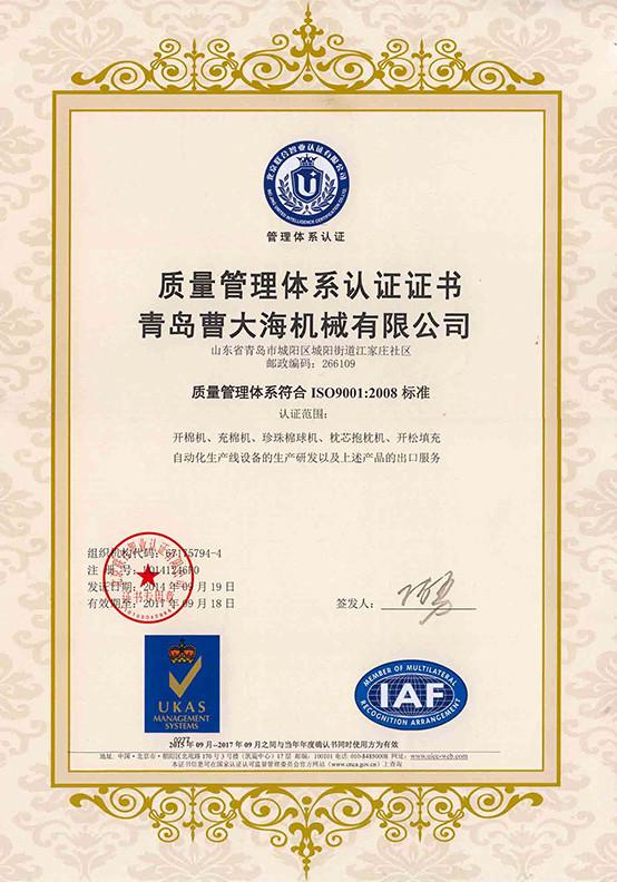 ISO-UKAS-certificate-Chinese-original